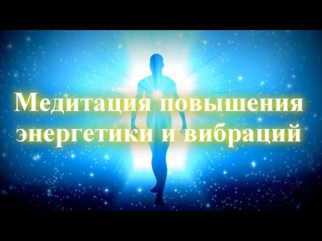 Медитация повышения качества энергетики и вибраций   Переход на уровень выше