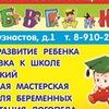 """Детский развивающий клуб """"АБВГДйКА"""" г.Курск"""
