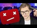 YouTube - всё / Ларин и Камикадзе Ди были правы про Ютуб и его баги