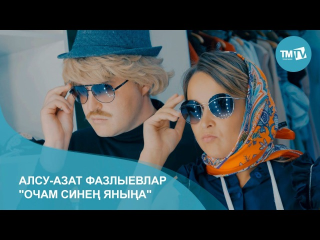 Алсу Азат Фазлыевлар Очам синен янына