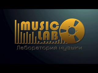 MusicLAB - ХЛЕБ & SOUL Promo