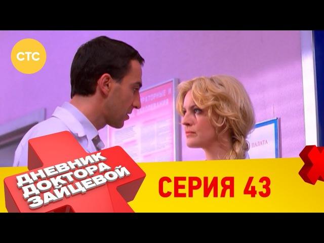 Дневник доктора Зайцевой 43