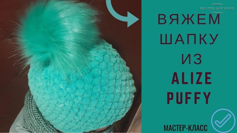 Шапка из ALIZE PUFFY Вязание без спиц и крючка