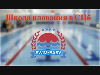 "Школа плавания ""swim-easy"""