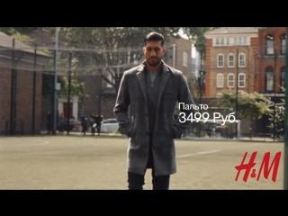 H&m men - осенняя коллекция 2018