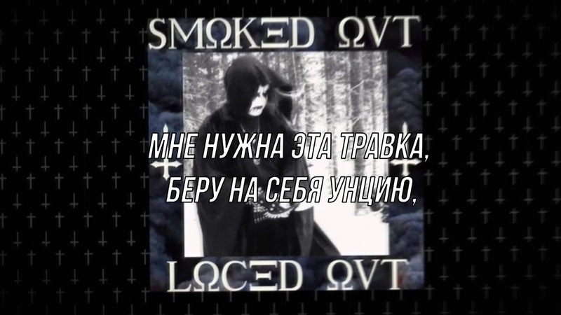 $uicideboy$ $moked Out Loced Out RUS SUBS Русский перевод