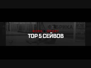 Топ-5/Сейвы/5тур - Зима/18-19