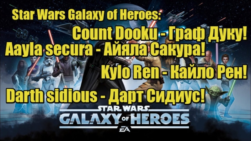 Star Wars Galaxy of Heroes Count Dooku Граф Дуку, Aayla secura Айла Сакура, Darth Sidious!Top team