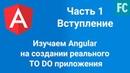 Создаем TO DO приложение на Angular с нуля. SPA на Angular. Часть 1. Вступление.