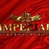 IMPERIAL Эротический массаж для Мужчин в Самаре