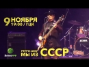 Ретро шоу Легенды ВИА 70х 80х МЫ ИЗ СССР