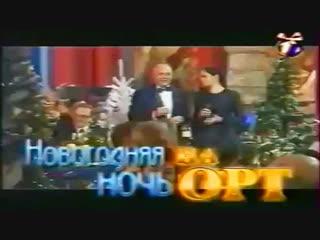 Новогодняя ночь на ОРТ (1998-1999)