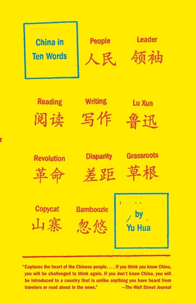 China in Ten Words - Yu Hua