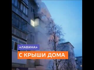 Попытка очистить кровлю жилого дома в Коми привела к разрушениям  Москва 24