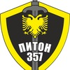 "Охранное предприятие ""Питон-357"""