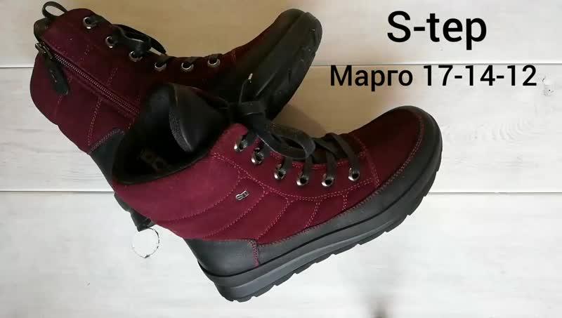 Новинка! Марго 17-14-12, S-tep. Женские зимние ботинки
