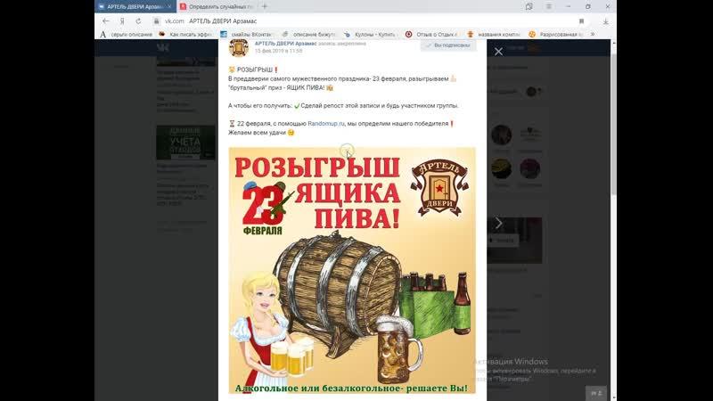 Победитель розыгрыша к 23 февраля Ящик пива