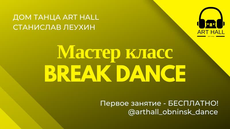 Дом танца ART HALL   Станислав Леухин   Мастер класс по break dance