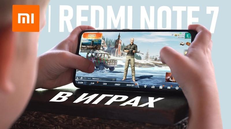 Обзор Xiaomi Redmi Note 7 в играх: PUBG War Robots Mobile Legends. Snapdragon 660 не тащит?
