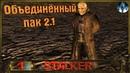 STALKER ОП 2.1 - 1 Начало пути , Сон , Работа на Сидоровича