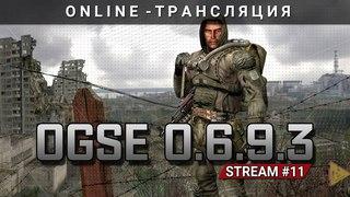 .: OGSE  - Добро пожаловать в Городок-32 [Stream 11]