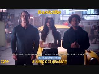 Бамблби - Обращение к пользователям VK