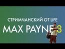 Max Payne 3 - Выпуск 1