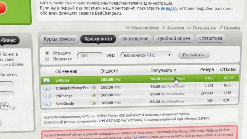 Как найти лучший обменник электронной валюты с Лайфхакер mp4