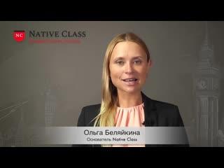 Приглашаем на мастер класс native