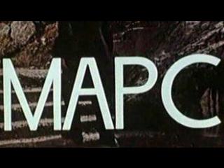 Марс (1968) — советский научно-популярный и научно-фантастический фильм п. клушанцева