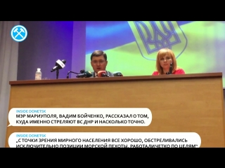 Мэр Мариуполя: Угрозы мирному населению от ДНР нет, удары наносятся точно по позициям ВСУ