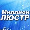 Миллион Люстр