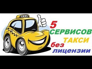 Таксометр и лицензия в такси. Работа в такси без лицензии. Обзор Яндекс, Гетт, Убер и Индрайвер