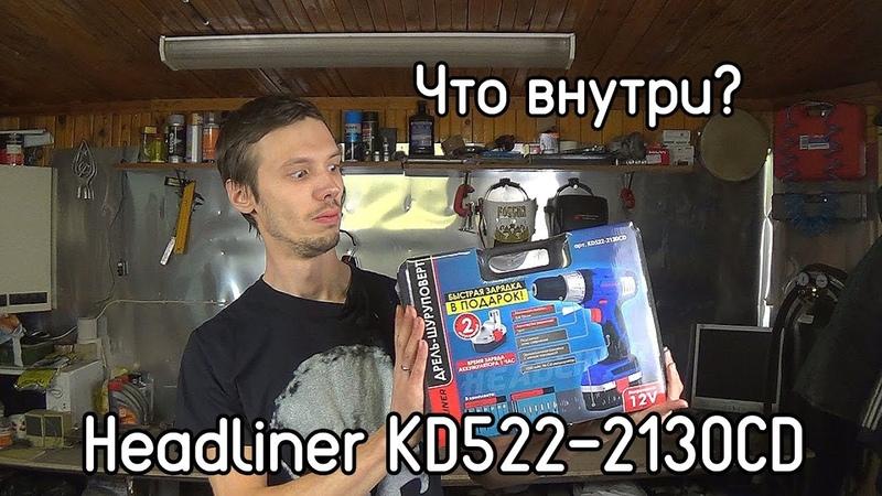 Стоит ли покупать инструмент в Монетке Headliner KD522 2130CD