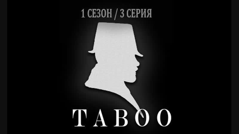 Табу TABOO 1 сезон 3 серия Lostfilm