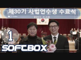 Озвучка SOFTBOX Соседскии адвокат Чо Дыль Хо 2 01 серия