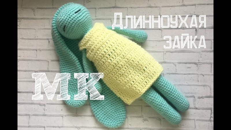 МК/Длинноухая зайка крючком/№1/ножки