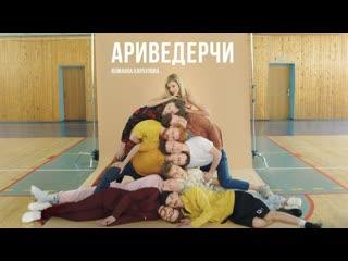 Юлианна Караулова - Ариведерчи I клип #vqmusic