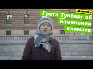 Грета Тунберг об изменении климата