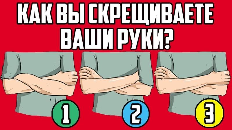 КАК ВЫ СКРЕЩИВАЕТЕ РУКИ? Ответ Расскажет о Вас