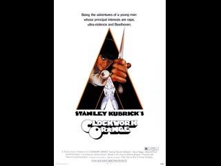 A Clockwork Orange / Заводной апельсин (1971, dir. Stanley Kubrick)