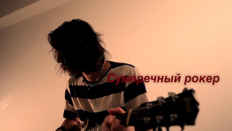 Daisuke Chiba 千葉大輔 夕暮れロッカー Yūgure rokkā Twilight Rocker MV rus translation