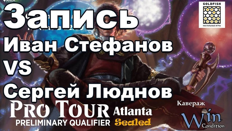 6 PPTQ Atlanta Иван Стефанов vs Сергей Люднов Magic The Gathering Moscow 2018