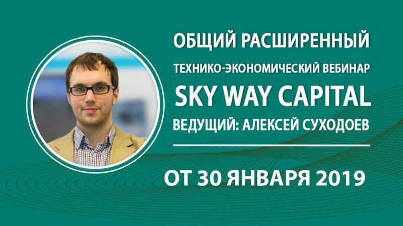 Общий расширенный технико экономический вебинар Всё самое актуальное и интересное в мире SkyWay 30 01 2019