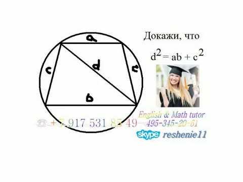 Четырёхугольник ABCD вписан в окружность радиуса R=8