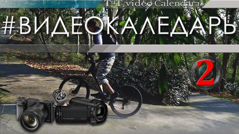 ВидеоКалендарь 2