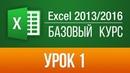 Как работать в Эксель 2016? Обучение Excel 2013/2016. Бесплатный курс. Урок 1