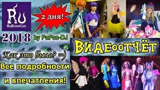 РуБрониКон 2018: Официальный видеоотчёт. Все подробности и впечатления!