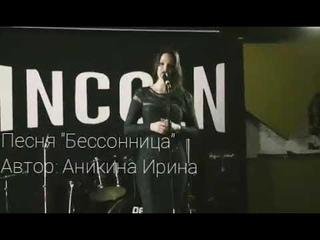 """Песня """"Бессонница"""". Автор: Аникина Ирина."""