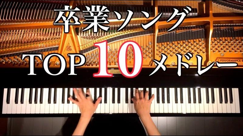 TOP10卒業ソングメドレー 勉強用・作業用・睡眠用BGM Medley Piano Cover ピアノカバー 弾